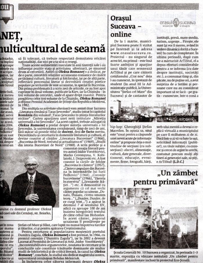 Primul articol despre OrasulSUCEAVA.ro